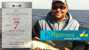 Одесса рыбалка прогноз клева